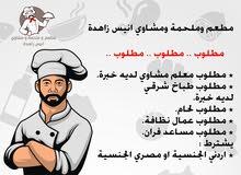 مطلوب موظفين لمطعم وملحمة أنيس زاهدة