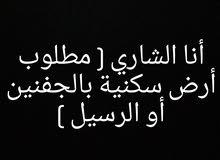 أنا الشاري (مطلوب أرض سكنيه بارسيل أو الجفنين)