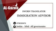 ترجمان ومحلف قانوني( معتمد) تعبئة طلبات للسفاره الأمريكية. تإمين فيز عامة