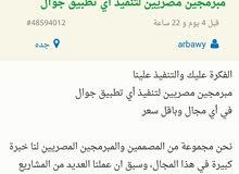 مبرمجين مصريين لتنفيذ اي تطبيق جوال
