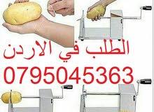 أداة يدوية لتقطيع البطاطا الى شرائح