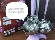 طقم غلايات تركي / مع ستاند بأقل الاسعار