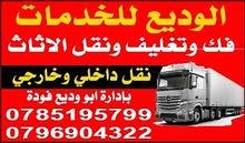 الوديع لخدمات نقل عفش ترحيل منازل وشحن عفش لجميع دول العالم