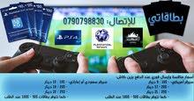 بطاقات بلاي ستيشن 4 سيرفر (امريكي، سعودي، إماراتي)