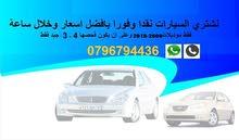 بنشتري السيارات من 2000-2018 كاش و فورا