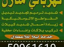 فني كهربائي منازل لتمديدات والصيانة الكهربائية خدمات 24ساعة جميع مناطق الكويت