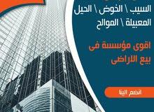 مطلوب أرض في السيب/المعبيله/الخوض/الموالح/الحيل بكافه مراحلهم