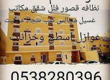 شركة عالم النظافه لتنظيف المنازل بالرياض 0538280396
