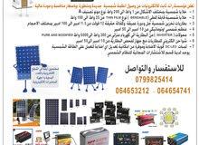 طاقة شمسية  للمنازل والمزارع والكرافانات والتخييم