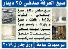 اصباغ انوار الكويت