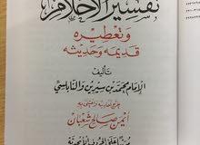 كتاب تفسير الأحلام للإمام محمد ابن سيرين والنابلسي