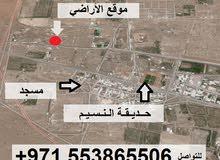 فرصة لكل الجنسيات بـ 110 ألف درهم فقط تملك أرض سكنية بمنطقة المنامة شامل كل الرسوم من المطور