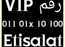 ارقام جديده نوادر اتصالات للبيع VIP