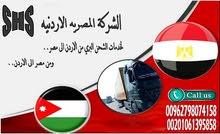 الشركة المصرية الاردنيه SHS  لخدمات الشحن البري
