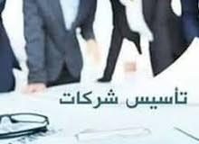 ب 950 دينار تأسيس شركات ومؤسسات بأقل التكاليف في البحرين شامل جميع المصاريف الحكوميه و