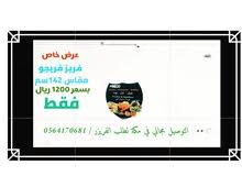 فريزرات فريجو الشهيرة بمقاس كبير بسعر 1200 ريال والتوصيل مجاناً في مكة المكرمة