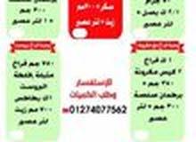 وجبات وعروض السما الموفرة بأسعار لامنافس لها بسعر جملة الجملة