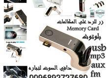 مشغلmp3 +بلوتوث +دمج التلفون لسيارات