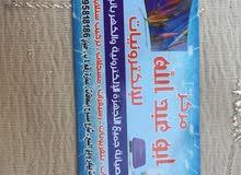 مركز ابو عبدالله للالكترونيات