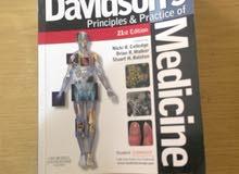 كتاب طب بشري باطنة للبيع
