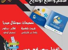 خدمات الجرافيك ديزاين بالقطعه والدعايه والاعلان المتكامله