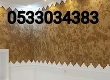 معلم جميع انواع الدهانات والديكورات وورق للجدران في الرياض 0533034383