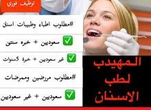 مطلوب طبيب وطبيبه الجنسيه سعوديه او اجانب
