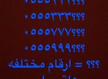 ارقام مميزه 0555111 و 0555333 و 0555888 و 0555999
