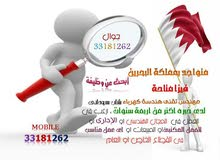 ابحث عن وظيفة مناسبة ارجوا التواصل على 33181262