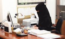 مطلوب عدد 2 موظفات اداريات سعوديات فقط