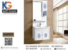 أحدث دواليب حمامات من شركة مجموعة الخليج