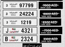 أرقام سيارات مميزه للبيع