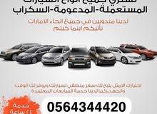 نشتري جميع انواع السيارات بأفضل الاسعار