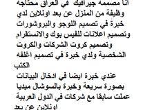 عراقية في العراق محتاجة وظيفة من المنزل عن بعد