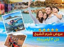 رحلات شرم الشيخ شهر اكتوبر ونوفمبر 2020