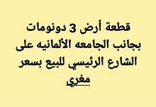 ارض 3 دونمات بجانب الجامعه الالمانيه بالضبط للبيع  السعر نهائي 2