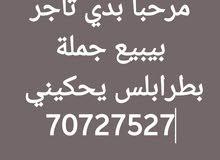 التواصل مع تاجر لبناني