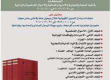 بخلال اربعون عاما  وبرنامج موسوعة التشريعات والأحكام الكويتية لدولة الكويت