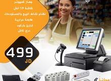 افضل جودة وسعر لأجهزة وانظمة نقاط بيع السوبرماركت والمطاعم و المقاهي والمستودعات