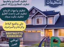 شركة برج العرب للتنظيفات