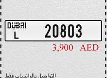 Dubai plate 20803L