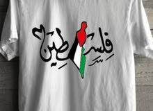كتابه أو صوره عن فلسطين من اختيارك من اجمل ما يكون فقط 8 دنانير