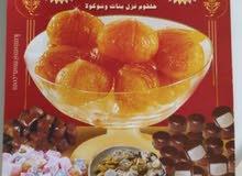 عبوات مستوردة حلوى مارون جلاسية (ابوفروة )