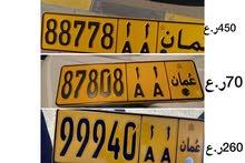 جميع الاسعار نهائيه88778 aa 99940aa 87808aa