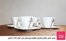 طقم فناجين قهوة بورسلان ابيض واسود