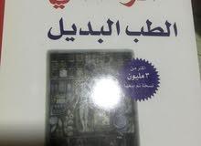 كتاب (الدليل غير الرسمي الطب البديل )