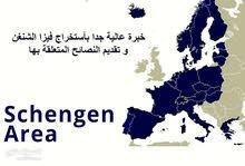 هل تريد السفر الى أوروبا