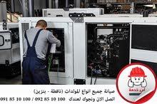 مهندسين صيانة وتركيب موالدات من 20 KVA للمصانع والمستشفيات - خبرة مع شركات عالمية