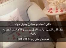 عروض حصريه بصالون رموش حواء