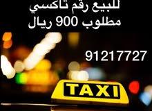 للبيع رقم تاكسي صالون